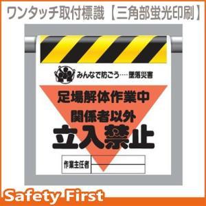 ワンタッチ取付標識(三角部蛍光印刷) 340-22A 足場解体作業中|safety-first