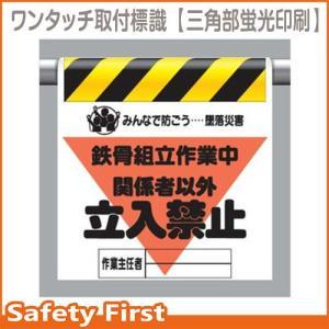 ワンタッチ取付標識(三角部蛍光印刷) 340-23A 鉄骨組立作業中|safety-first