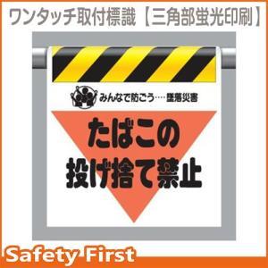 ワンタッチ取付標識(三角部蛍光印刷) 340-25 たばこの投げ捨て禁止|safety-first