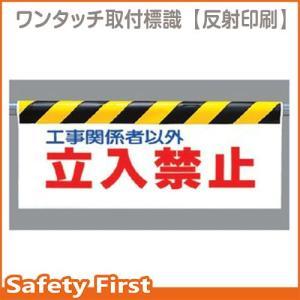 ワンタッチ取付標識 反射印刷 立入禁止 342-01|safety-first