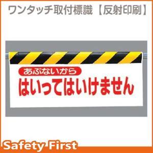 ワンタッチ取付標識 反射印刷 あぶないから… 342-02|safety-first