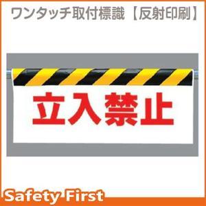 ワンタッチ取付標識 反射印刷 立入禁止 342-03|safety-first
