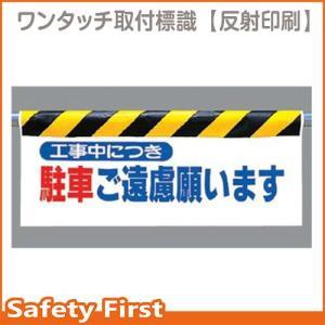ワンタッチ取付標識 反射印刷 駐車ご遠慮願います 342-04|safety-first