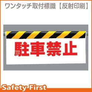 ワンタッチ取付標識 反射印刷 駐車禁止 342-05|safety-first