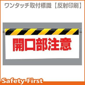 ワンタッチ取付標識 反射印刷 開口部注意 342-06|safety-first