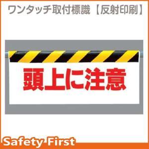 ワンタッチ取付標識 反射印刷 頭上に注意 342-07|safety-first