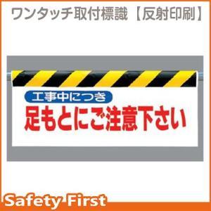 ワンタッチ取付標識 反射印刷 足もとにご注意下さい 342-08|safety-first