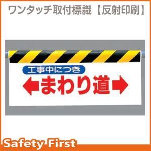 ワンタッチ取付標識 反射印刷 まわり道 342-09|safety-first