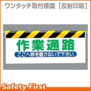 ワンタッチ取付標識 反射印刷 作業通路 342-10|safety-first