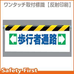 ワンタッチ取付標識 反射印刷 ←歩行者通路→ 342-11|safety-first