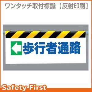 ワンタッチ取付標識 反射印刷 ←歩行者通路 342-12|safety-first