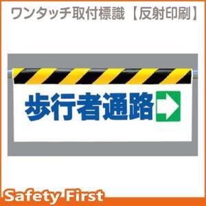 ワンタッチ取付標識 反射印刷 歩行者通路→ 342-13|safety-first