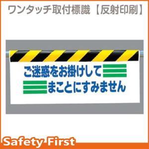 ワンタッチ取付標識 反射印刷 ご迷惑をお掛けして 342-14|safety-first