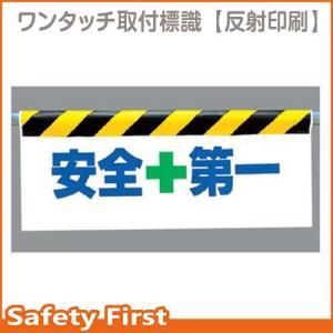ワンタッチ取付標識 反射印刷 安全+第一 342-15|safety-first