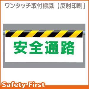 ワンタッチ取付標識 反射印刷 安全通路 342-16|safety-first
