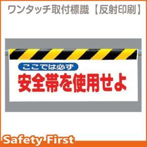 ワンタッチ取付標識 反射印刷 ここでは必ず安全帯 342-17|safety-first
