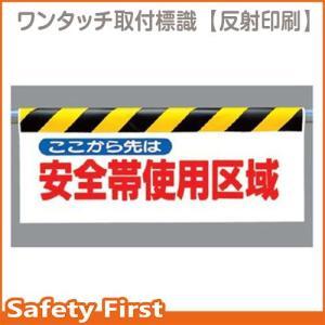 ワンタッチ取付標識 反射印刷 ここから先は安全帯 342-18|safety-first