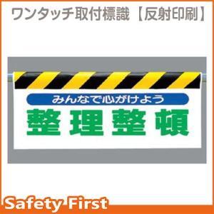 ワンタッチ取付標識 反射印刷 みんなで心がけよう 342-19|safety-first