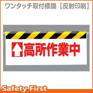 ワンタッチ取付標識 反射印刷 ↑高所作業中 342-20|safety-first