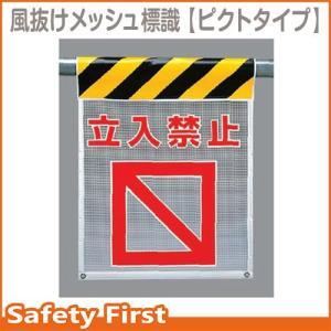 風抜けメッシュ標識 立入禁止 342-80|safety-first