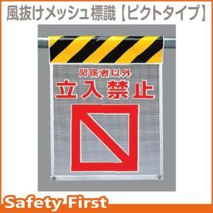 風抜けメッシュ標識 関係者以外立入禁止 342-81|safety-first