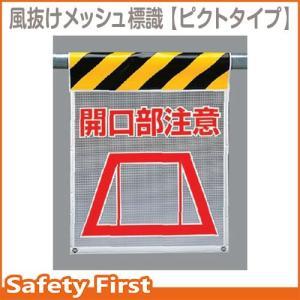 風抜けメッシュ標識 開口部注意 342-82|safety-first