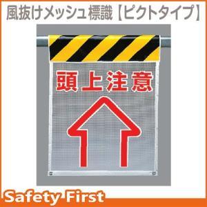 風抜けメッシュ標識 頭上注意 342-83|safety-first