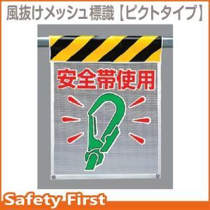 風抜けメッシュ標識 安全帯使用 342-84|safety-first