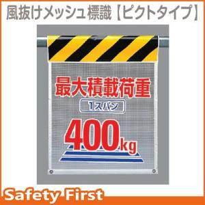 風抜けメッシュ標識 最大積載荷重1スパン400kg 342-85|safety-first