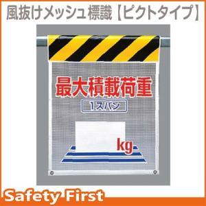 風抜けメッシュ標識 最大積載荷重1スパン○○kg 342-86|safety-first