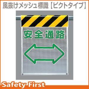 風抜けメッシュ標識 安全通路 342-87|safety-first