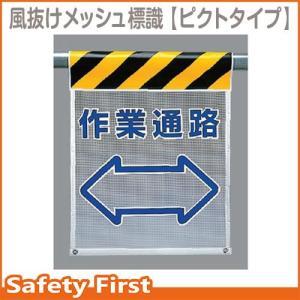 風抜けメッシュ標識 作業通路 342-88|safety-first