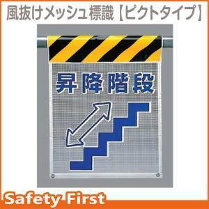 風抜けメッシュ標識 昇降階段 342-89|safety-first