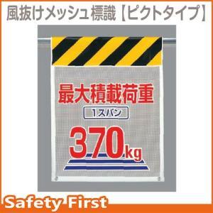 風抜けメッシュ標識 最大積載荷重 342-90|safety-first