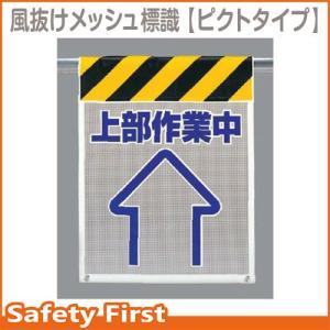 風抜けメッシュ標識 上部作業中 342-91|safety-first