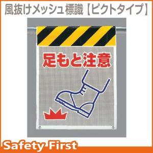 風抜けメッシュ標識 足もと注意 342-92|safety-first