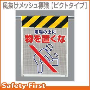 風抜けメッシュ標識 足場の上に物を置くな 342-93|safety-first