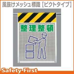 風抜けメッシュ標識 整理整頓 342-94|safety-first