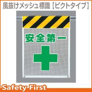 風抜けメッシュ標識 安全第一 342-95|safety-first