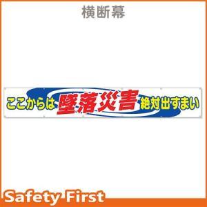 横断幕 ここからは墜落災害絶対出すまい 352-01A|safety-first