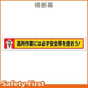 横断幕 高所作業には必ず安全帯を使おう! 352-03|safety-first