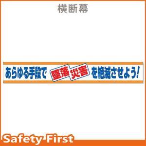 横断幕 あらゆる手段で墜落災害を絶滅 352-04|safety-first