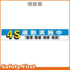 横断幕 4S運動実施中 352-05|safety-first