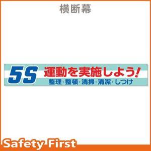 横断幕 5S運動を実施しよう! 352-06|safety-first