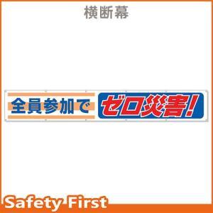 横断幕 全員参加でゼロ災害! 352-07|safety-first
