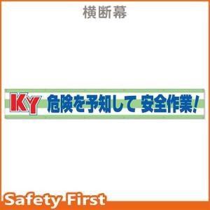 横断幕 KY危険を予知して安全作業! 352-08|safety-first