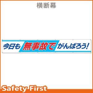 横断幕 今日も無事故でがんばろう! 352-09|safety-first