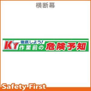 横断幕 徹底しよう!KY作業前の危険予知 352-10|safety-first