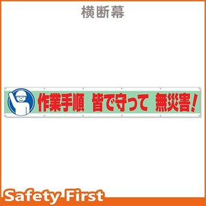 横断幕 作業手順 皆で守って無災害! 352-11|safety-first