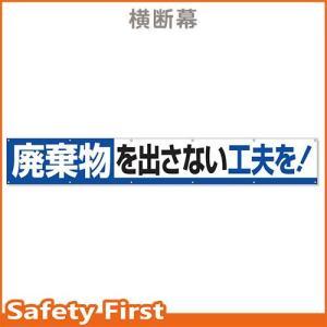横断幕 廃棄物を出さない工夫を! 352-12|safety-first